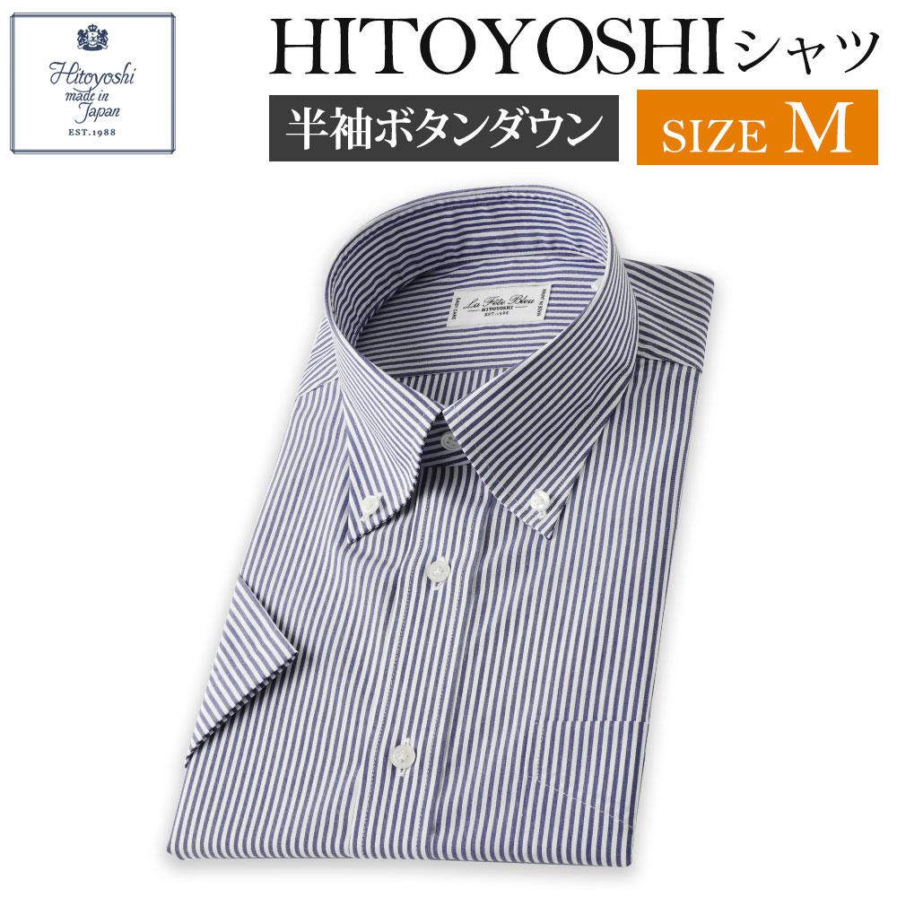 【ふるさと納税】半袖 ボタンダウン HITOYOSHIシャツ ストライプ【Mサイズ】 紳士用シャツ ビジネスシャツ 本縫い 半袖シャツ メンズファッション 日本製 送料無料
