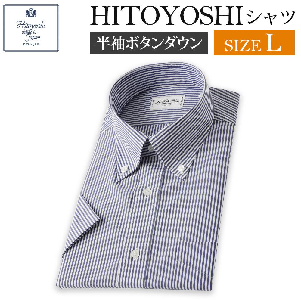 【ふるさと納税】半袖 ボタンダウン HITOYOSHIシャツ ストライプ【Lサイズ】 紳士用シャツ ビジネスシャツ 本縫い 半袖シャツ メンズファッション 日本製 送料無料