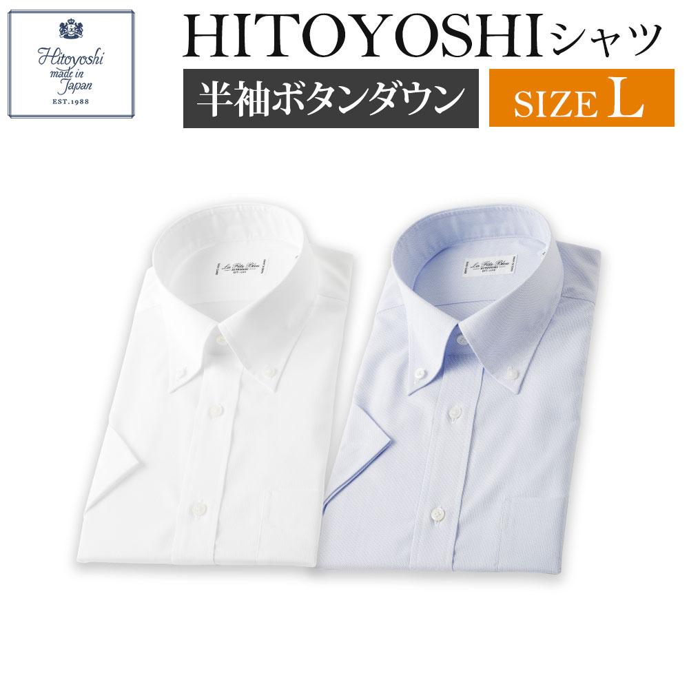 【ふるさと納税】半袖 ボタンダウン HITOYOSHIシャツ 2枚セット 白/ブルー【Lサイズ】 各1枚 紳士用シャツ ビジネスシャツ 本縫い 半袖シャツ ホワイト メンズファッション 日本製 送料無料