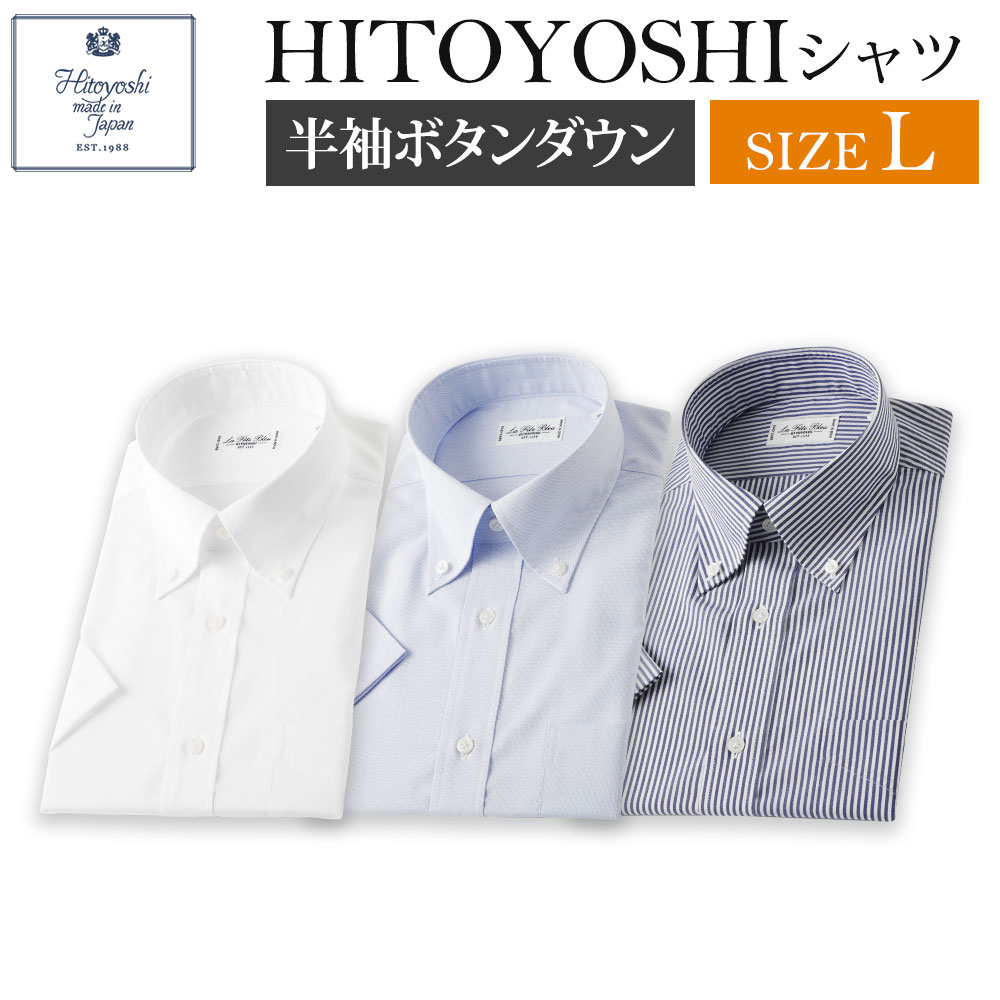 【ふるさと納税】半袖 ボタンダウン HITOYOSHIシャツ 3枚セット 白/ブルー/ストライプ【Lサイズ】 各1枚 紳士用シャツ ビジネスシャツ 本縫い 半袖シャツ ホワイト メンズファッション 日本製 送料無料