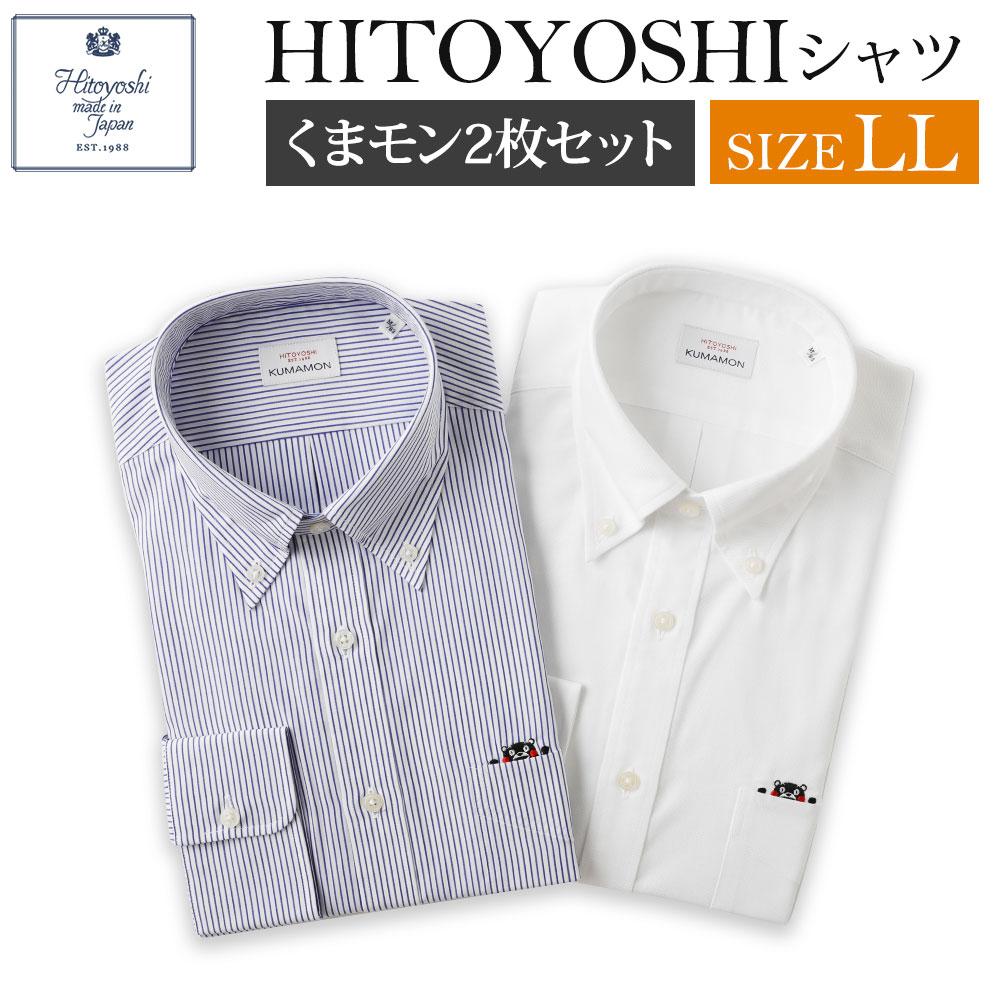【ふるさと納税】くまモン HITOYOSHIシャツ 白/ストライプ 2枚セット 【LLサイズ】 シャツ 人吉シャツ ボタンダウンシャツ 紳士用 くまモン メンズ ファッション 送料無料