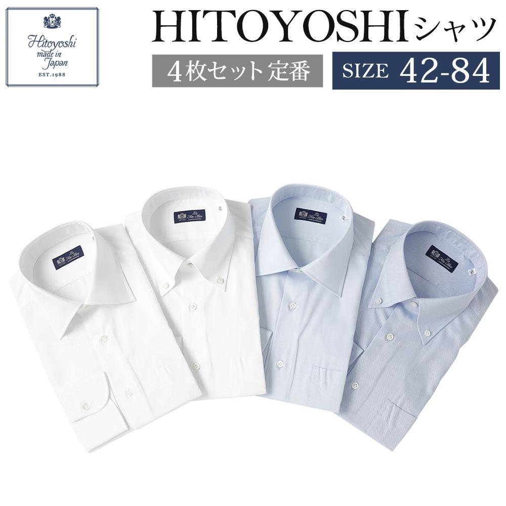 【ふるさと納税】HITOYOSHIシャツ 4枚セット 定番 サイズ 42-84 紳士用シャツ ビジネスシャツ 本縫い 長袖シャツ 人吉シャツドレスシャツ 襟型セミワイド 衿型ボタンダウン 白 青 ホワイト ブルー 綿100% メンズファッション 日本製 送料無料