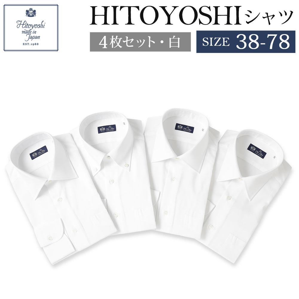 【ふるさと納税】HITOYOSHIシャツ 4枚セット 白 サイズ 38-78 紳士用シャツ ビジネスシャツ 本縫い 長袖シャツ 人吉シャツドレスシャツ 襟型レギュラー 襟型セミワイド 衿型ボタンダウン 白 ホワイト 綿100% メンズファッション 日本製 送料無料