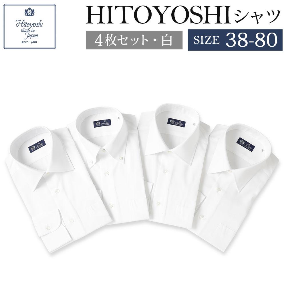 【ふるさと納税】HITOYOSHIシャツ 4枚セット 白 サイズ 38-80 紳士用シャツ ビジネスシャツ 本縫い 長袖シャツ 人吉シャツドレスシャツ 襟型レギュラー 襟型セミワイド 衿型ボタンダウン 白 ホワイト 綿100% メンズファッション 日本製 送料無料