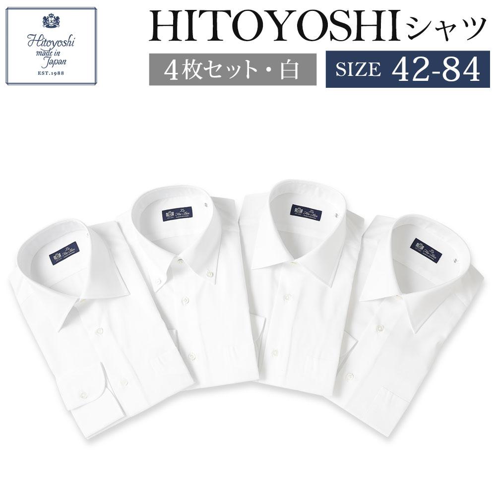 【ふるさと納税】HITOYOSHIシャツ 4枚セット 白 サイズ 42-84 紳士用シャツ ビジネスシャツ 本縫い 長袖シャツ 人吉シャツドレスシャツ 襟型レギュラー 襟型セミワイド 衿型ボタンダウン 白 ホワイト 綿100% メンズファッション 日本製 送料無料