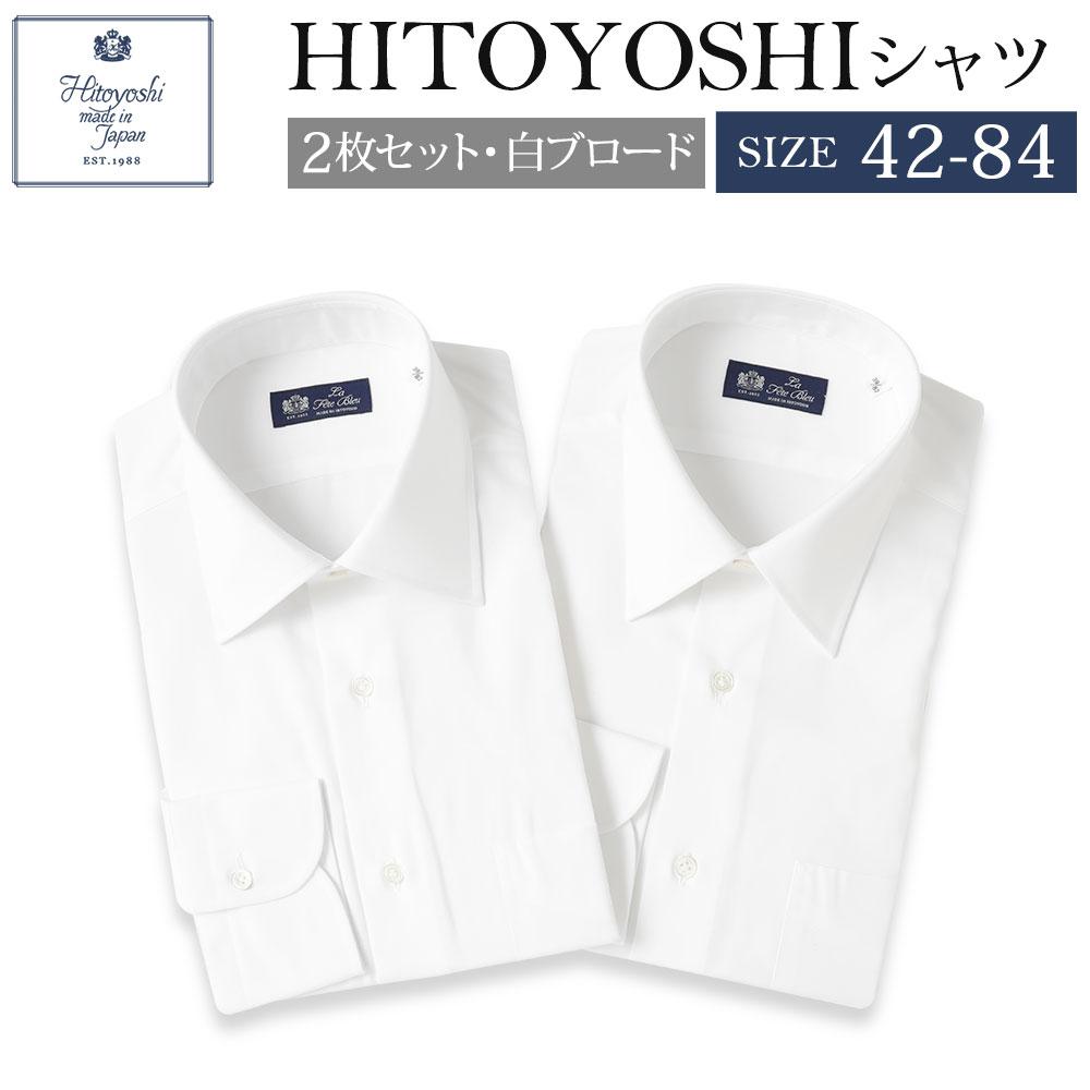 【ふるさと納税】HITOYOSHIシャツ 白ブロード 2枚セット  サイズ 42-84 紳士用シャツ ビジネスシャツ 本縫い 長袖シャツ 人吉シャツドレスシャツ 襟型レギュラー 襟型セミワイド ホワイト 綿100% メンズファッション 日本製 送料無料