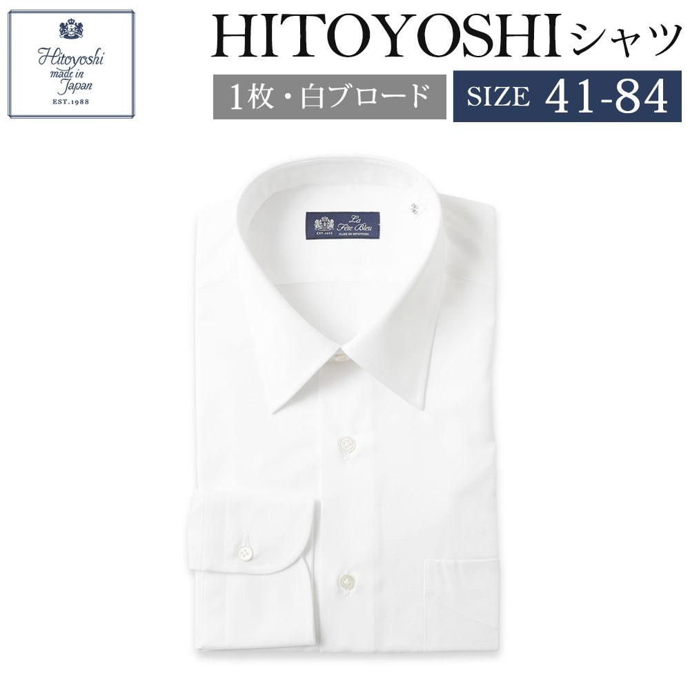 【ふるさと納税】HITOYOSHIシャツ 白ブロード 襟型レギュラー サイズ 41-84 紳士用シャツ ビジネスシャツ 本縫い 長袖シャツ 人吉シャツドレスシャツ ホワイト 綿100% メンズファッション 日本製 送料無料