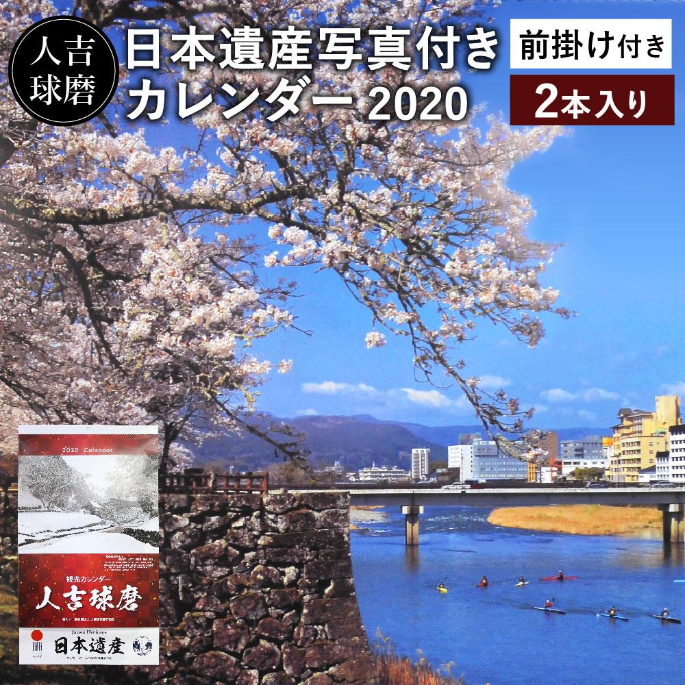 【ふるさと納税】カレンダー 壁掛け 2020年 令和2年 日本遺産セット 日本遺産写真付きカレンダー(63cm×37cm) 2本入り 前掛け(49cm×47cm) 人吉球磨地域 日本遺産 日本 風景 写真 送料無料