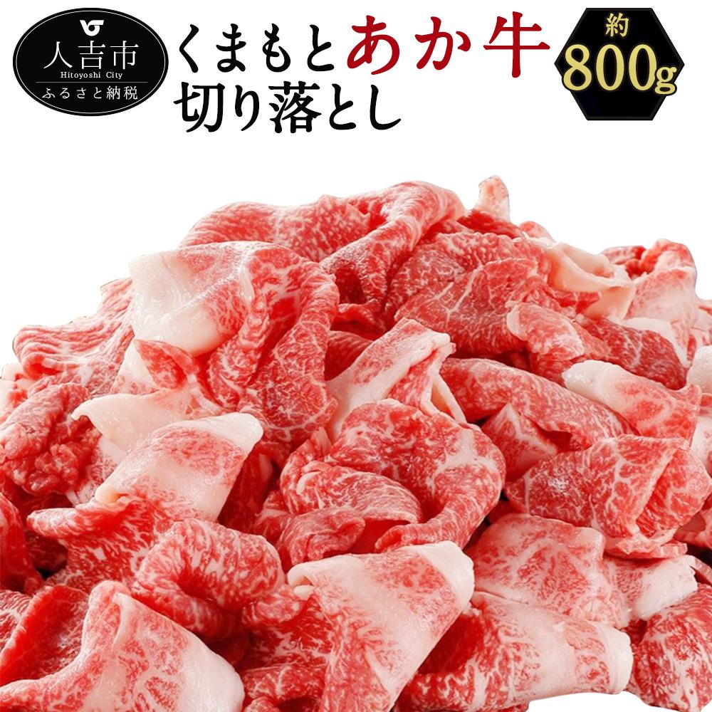【ふるさと納税】くまもと あか牛 切り落とし 約800g 薄切り 切落し 和牛 牛肉 熊本県産 九州産 国産 冷凍 送料無料