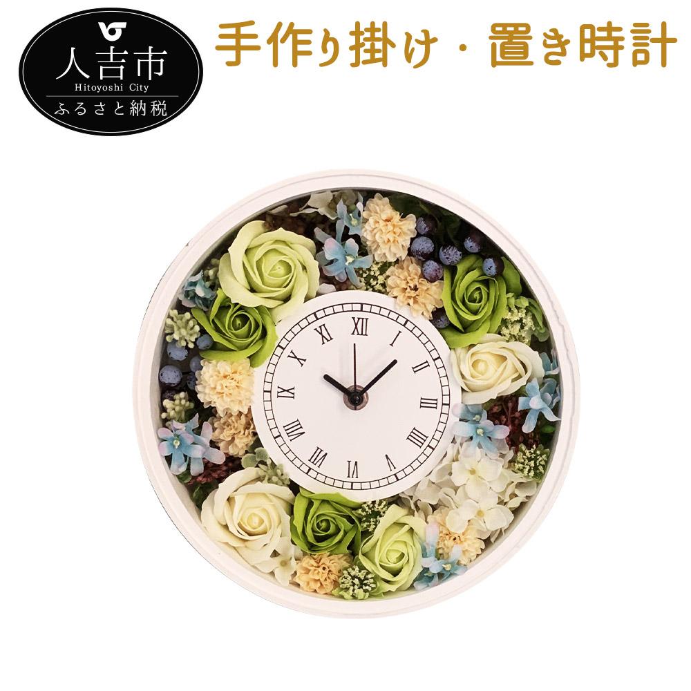 【ふるさと納税】La Pendule(ラパンデュール) 手作り掛け時計・置き時計 フレグランスフラワー W24cm×D8cm×H26cm 花 インテリア 時計 ギフト 贈り物 送料無料