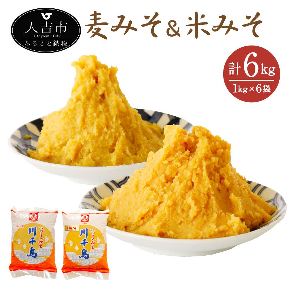 熟練の職人が丹念に仕込んだ麦みそと米みそのセットです 大麦の香りを楽しめる麦みそ 米の甘味がまろやかな米みその2種類の食べ比べができ