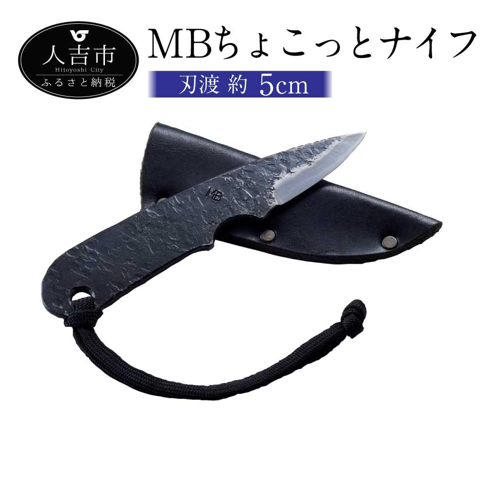 【ふるさと納税】MBちょこっとナイフ 刃渡約5cm 重量約40g シース付き 送料無料