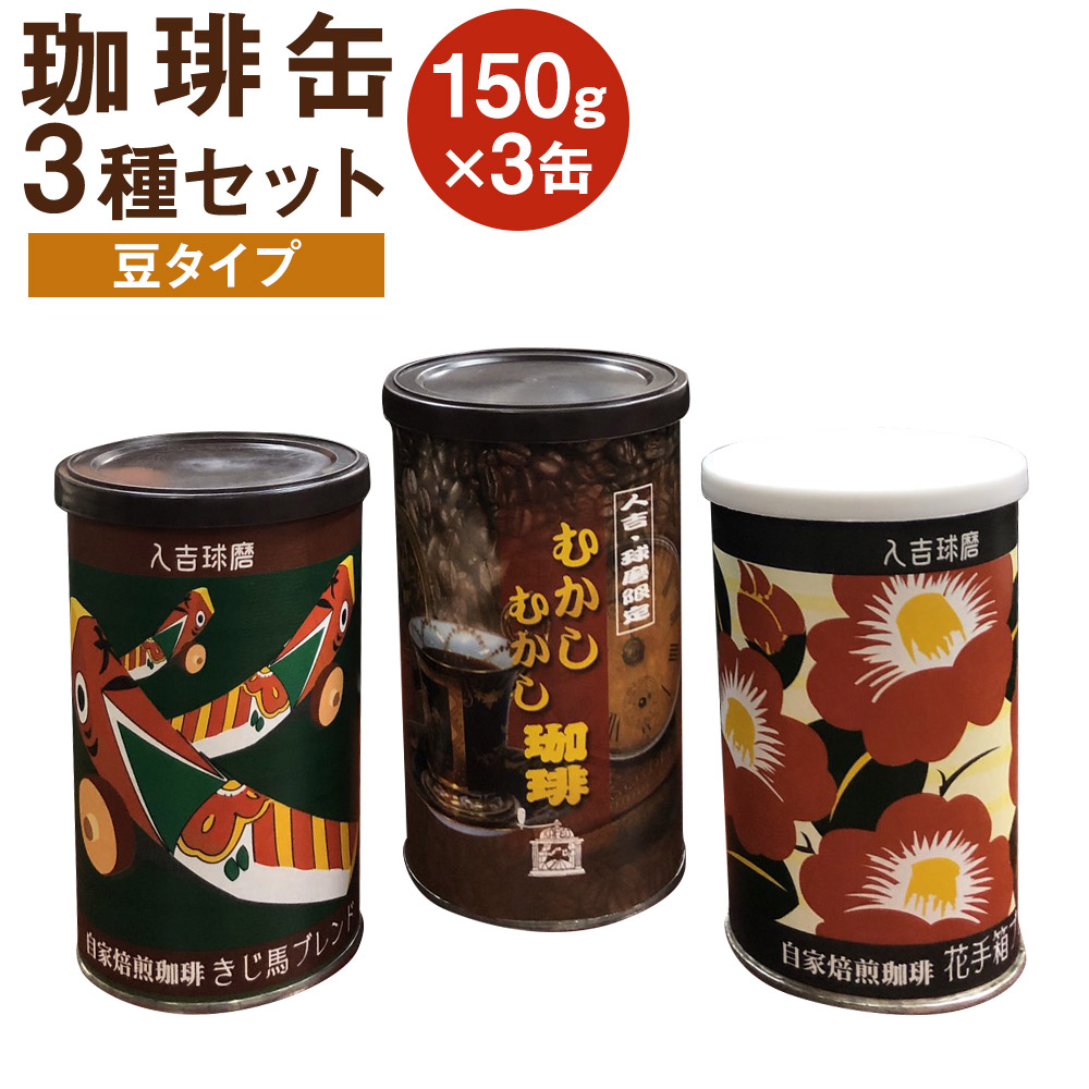 【ふるさと納税】珈琲缶 3種セット 豆タイプ 150g×3個 コーヒー豆 コーヒー 珈琲 缶入り 送料無料