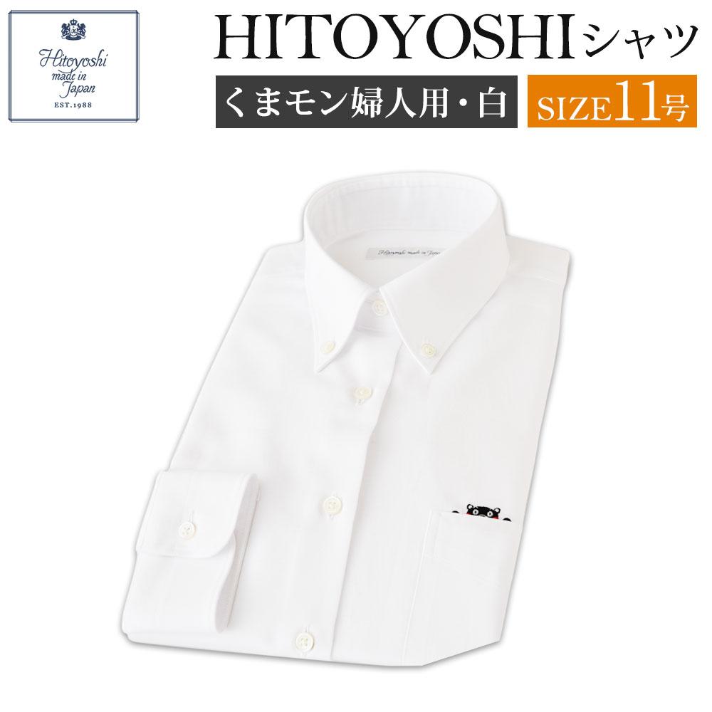 【ふるさと納税】くまモンHITOYOSHIシャツ 白 婦人用 11号 シャツ 人吉シャツ ボタンダウンシャツ オックスフォード くまモン レディース ファッション 送料無料