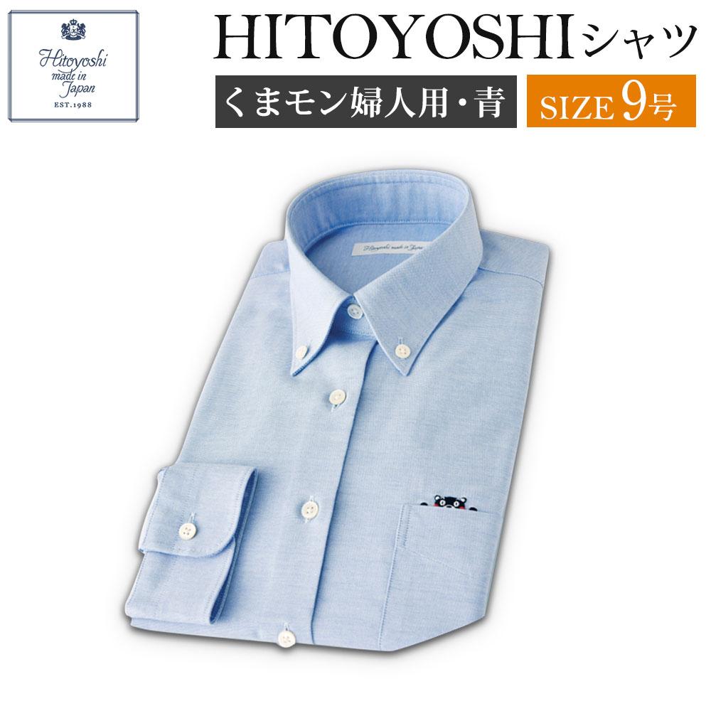 【ふるさと納税】くまモンHITOYOSHIシャツ 青 ブルー 婦人用 9号 シャツ 人吉シャツ ボタンダウンシャツ オックスフォード くまモン レディース ファッション 送料無料