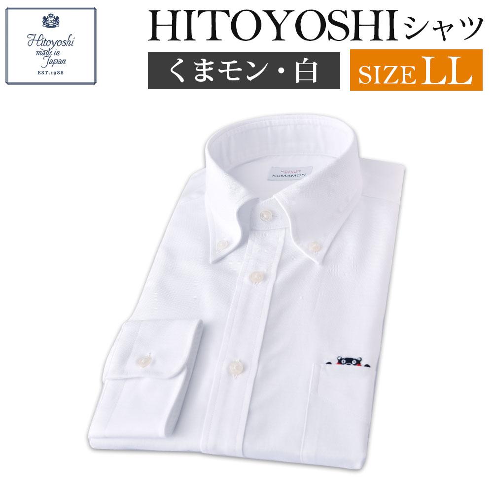 【ふるさと納税】くまモンHITOYOSHIシャツ 白 紳士用 LLサイズ シャツ 人吉シャツ ボタンダウンシャツ オックスフォード くまモン メンズ ファッション 送料無料