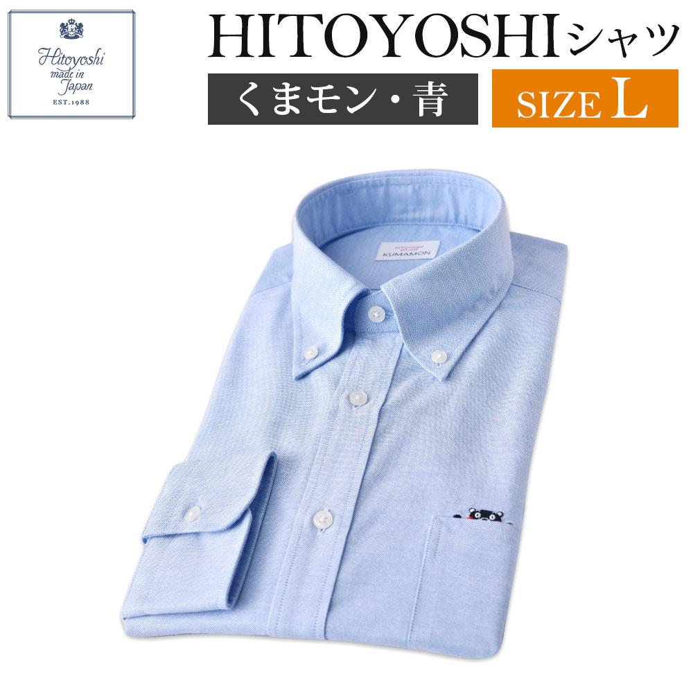 【ふるさと納税】くまモンHITOYOSHIシャツ 青 ブルー 紳士用 Lサイズ シャツ 人吉シャツ ボタンダウンシャツ オックスフォード くまモン メンズ ファッション 送料無料