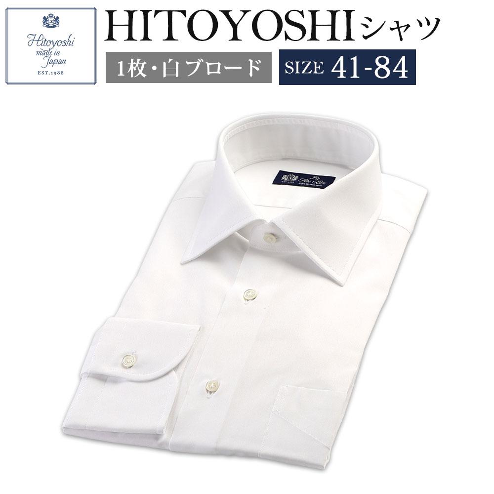 【ふるさと納税】HITOYOSHIシャツ 白 ブロード 紳士用 41-84サイズ 綿100% ホワイト 無地 長袖シャツ 人吉シャツ ドレスシャツ コットン 日本製 人吉製 メンズ ファッション 送料無料