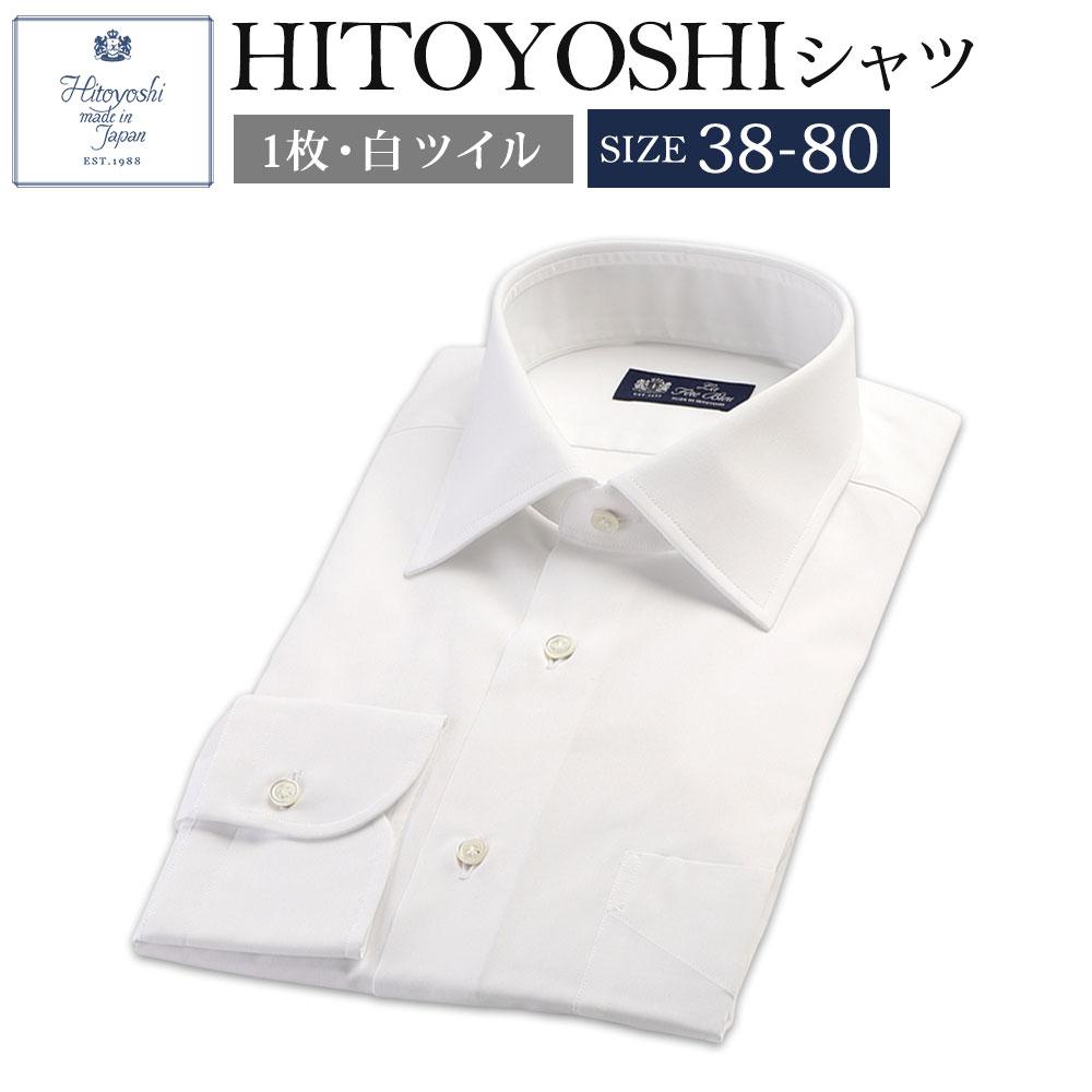 【ふるさと納税】HITOYOSHIシャツ 白ツイル 紳士用 サイズ38-80 シャツ 人吉シャツ 日本製 長袖シャツ 無地 ドレスシャツ メンズ ファッション 送料無料