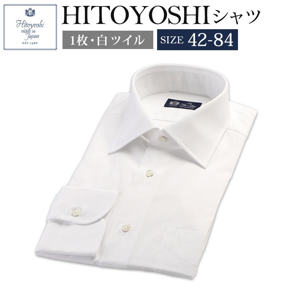 【ふるさと納税】HITOYOSHIシャツ 白ツイル 紳士用 サイズ42-84 シャツ 人吉シャツ 日本製 長袖シャツ 無地 ドレスシャツ メンズ ファッション 送料無料