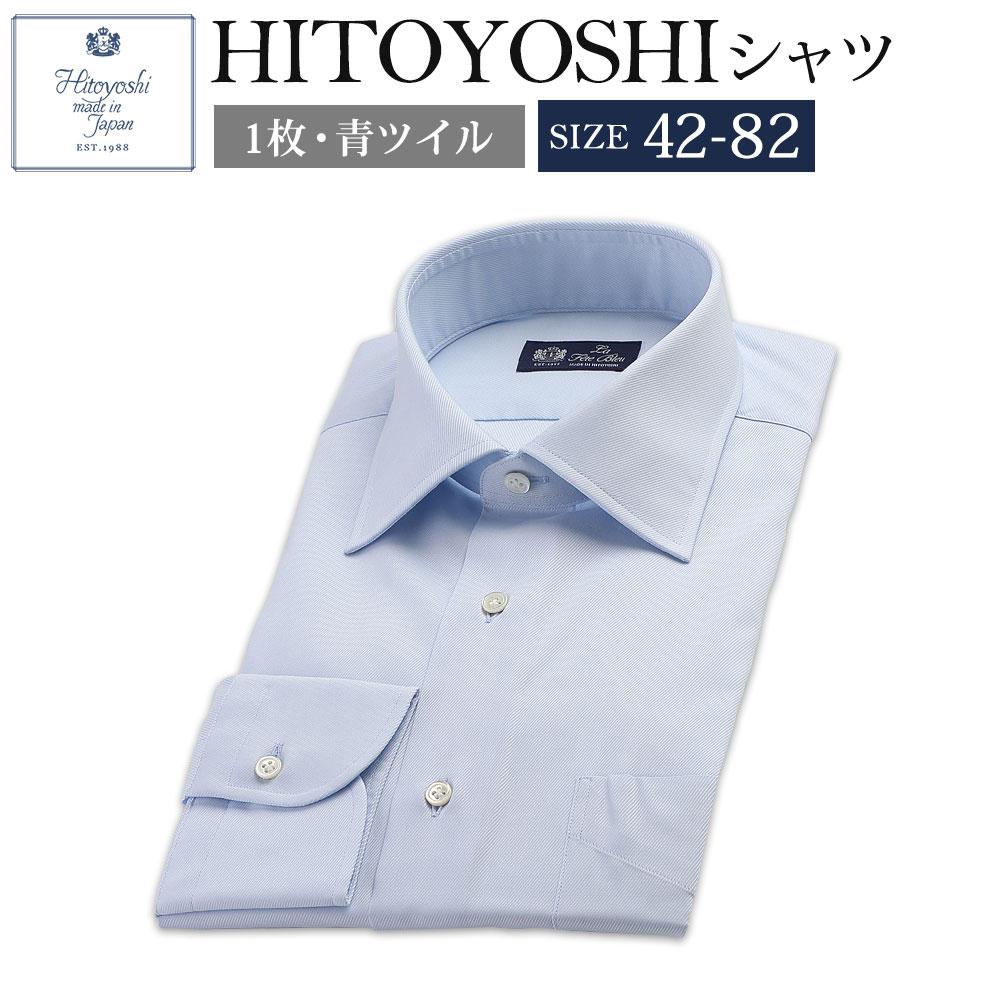 【ふるさと納税】HITOYOSHIシャツ ブルーツイル 紳士用 42-82サイズ ブルー 青 綿100% 本縫い 長袖シャツ 人吉シャツ ドレスシャツ コットン 日本製 メンズ ファッション 送料無料