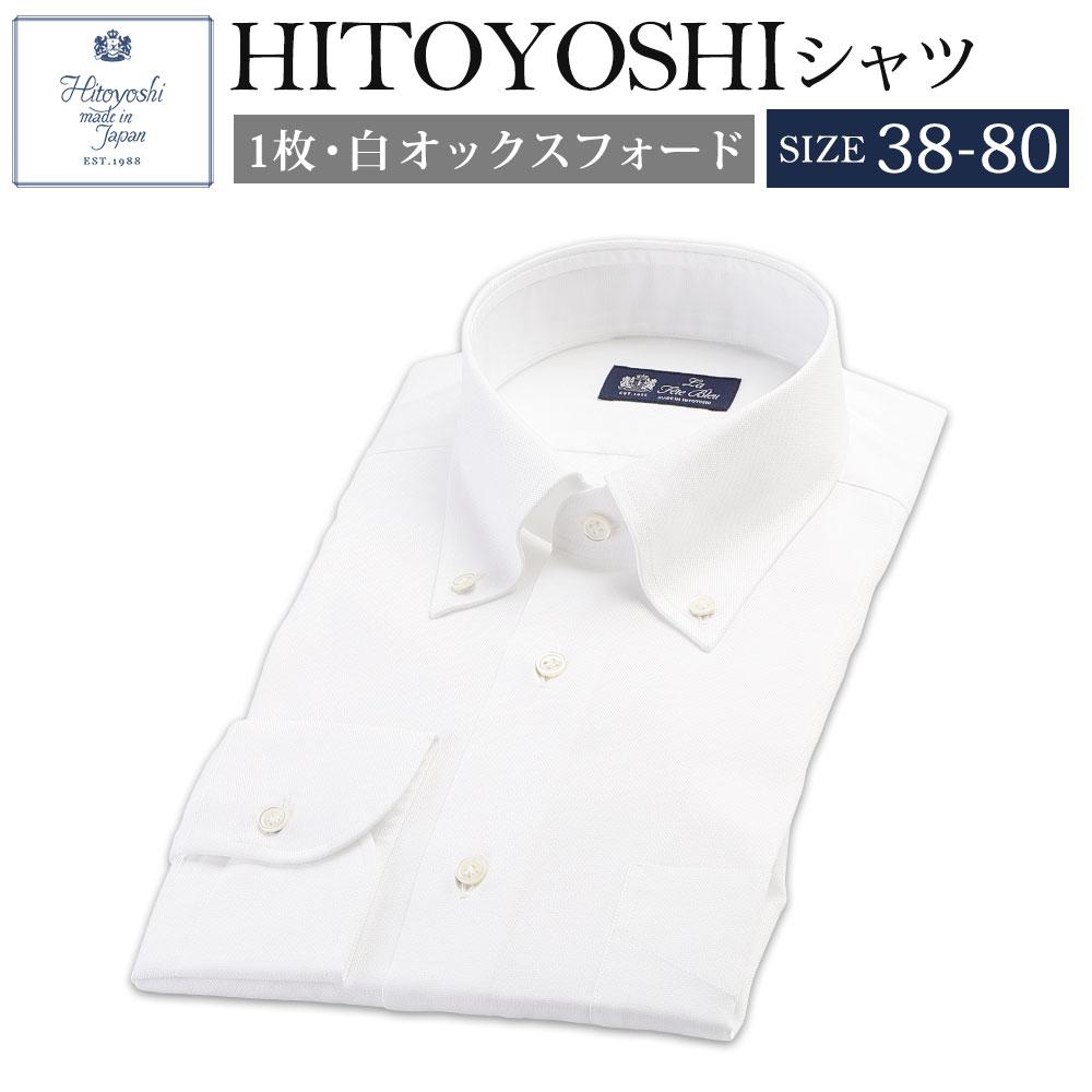 【ふるさと納税】HITOYOSHIシャツ 白オックスフォード 紳士用 38-80サイズ 綿100% ホワイト 無地 長袖シャツ 人吉シャツ ドレスシャツ ボタンダウンシャツ コットン 日本製 メンズ ファッション 送料無料