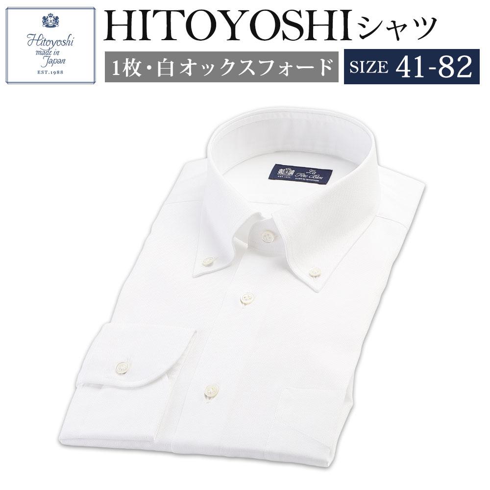 【ふるさと納税】HITOYOSHIシャツ 白オックスフォード 紳士用 41-82サイズ 綿100% ホワイト 無地 長袖シャツ 人吉シャツ ドレスシャツ ボタンダウンシャツ コットン 日本製 メンズ ファッション 送料無料