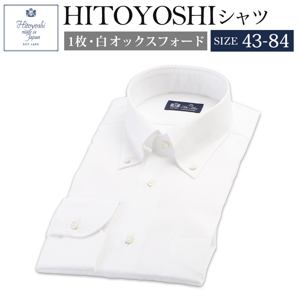 【ふるさと納税】HITOYOSHIシャツ 白オックスフォード 紳士用 43-84サイズ 綿100% ホワイト 無地 長袖シャツ 人吉シャツ ドレスシャツ ボタンダウンシャツ コットン 日本製 メンズ ファッション 送料無料
