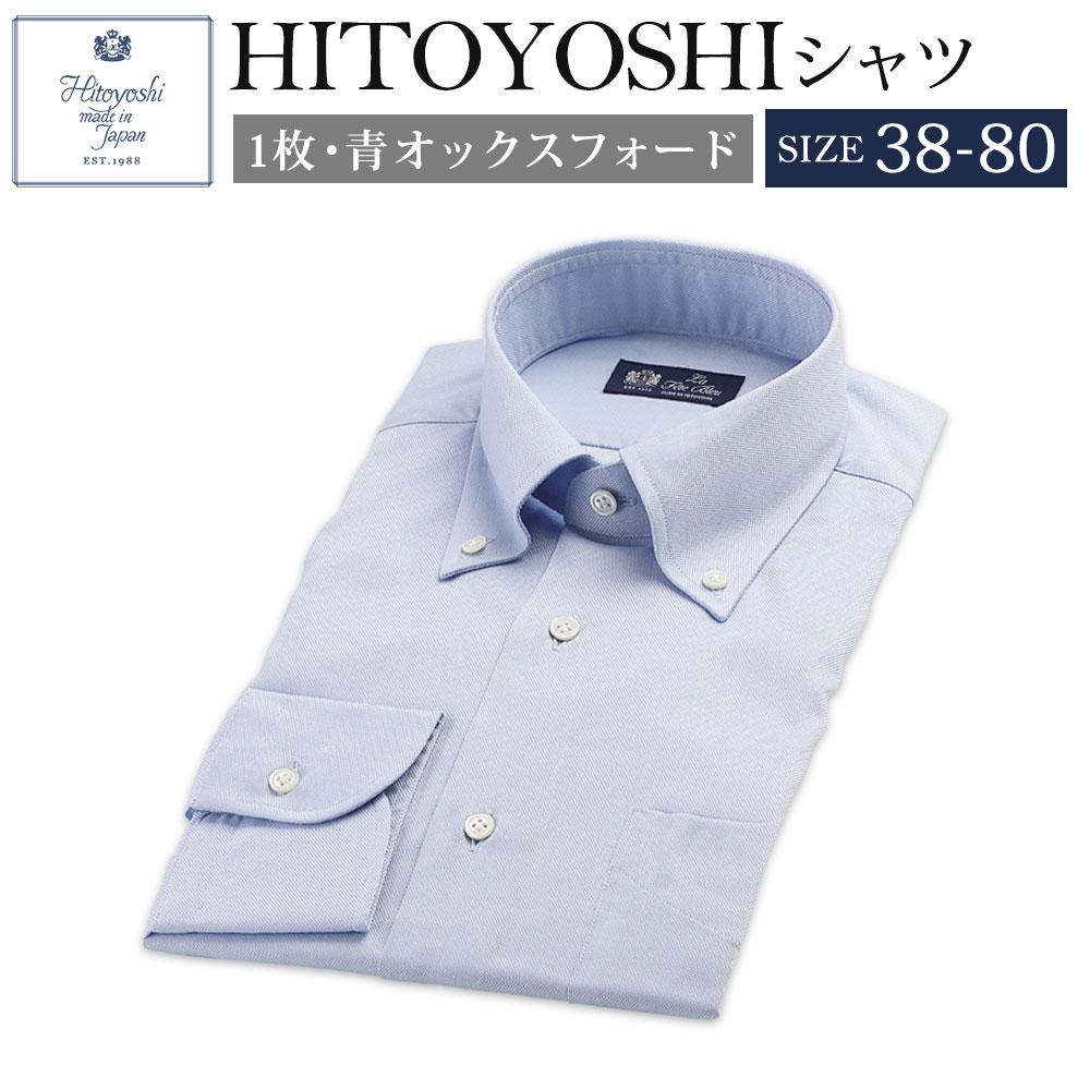 【ふるさと納税】HITOYOSHIシャツ ブルーオックスフォード 紳士用 38-80サイズ 綿100% コットン 青 無地 長袖シャツ 人吉シャツ ドレスシャツ ボタンダウンシャツ 日本製 メンズ ファッション 送料無料
