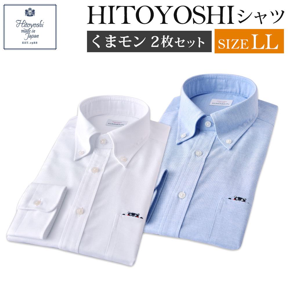 【ふるさと納税】くまモンHITOYOSHIシャツ 白 青 ブルー 2枚セット 紳士用 LLサイズ シャツ 人吉シャツ ボタンダウンシャツ オックスフォード くまモン メンズ ファッション 送料無料