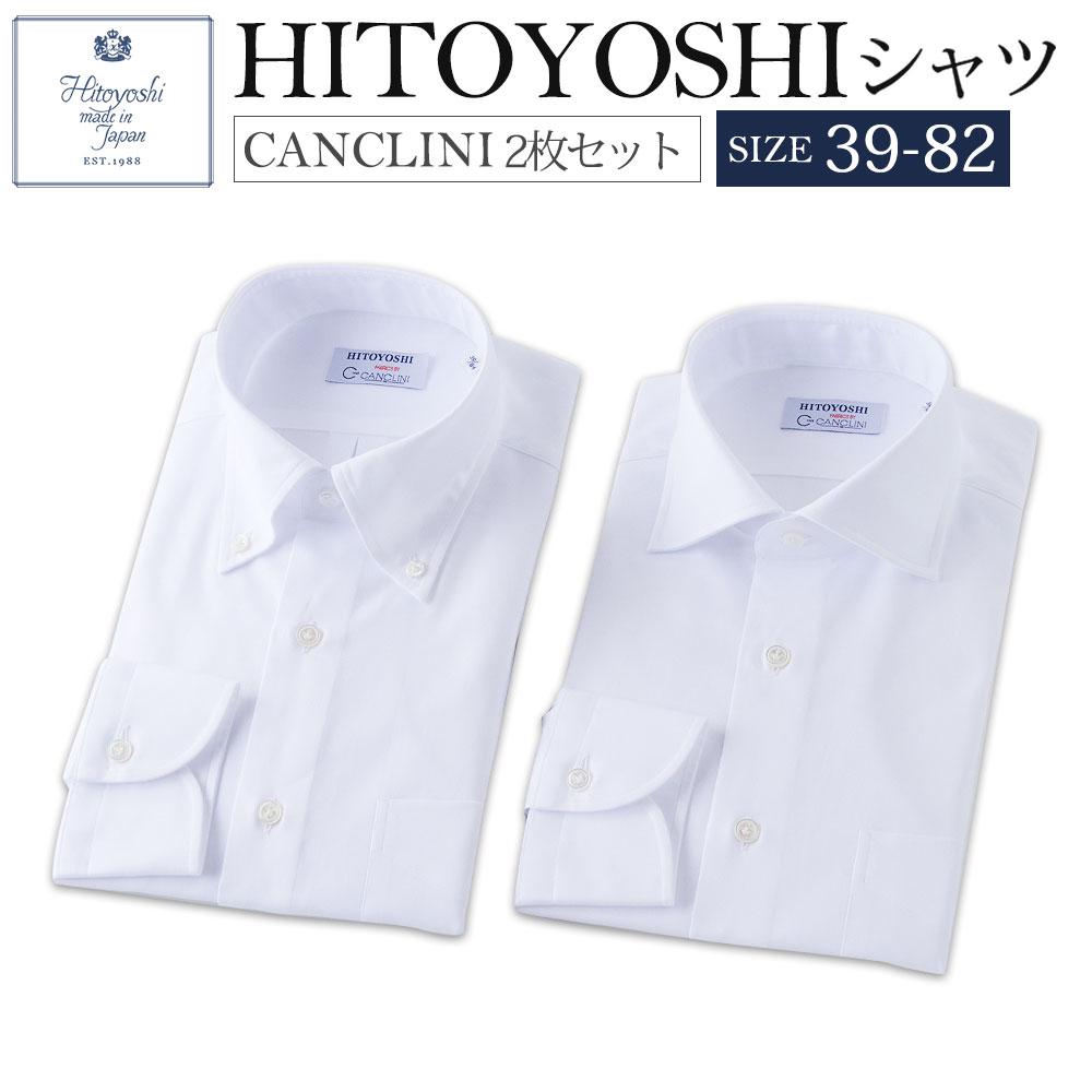 【ふるさと納税】HITOYOSHIシャツ イタリア生地CANCLINI 2枚セット 紳士用 サイズ39-82 シャツ 人吉シャツ 日本製 長袖シャツ 無地 ホワイト メンズ 衿型ワイド ボタンダウン ファッション ドレスシャツ 送料無料