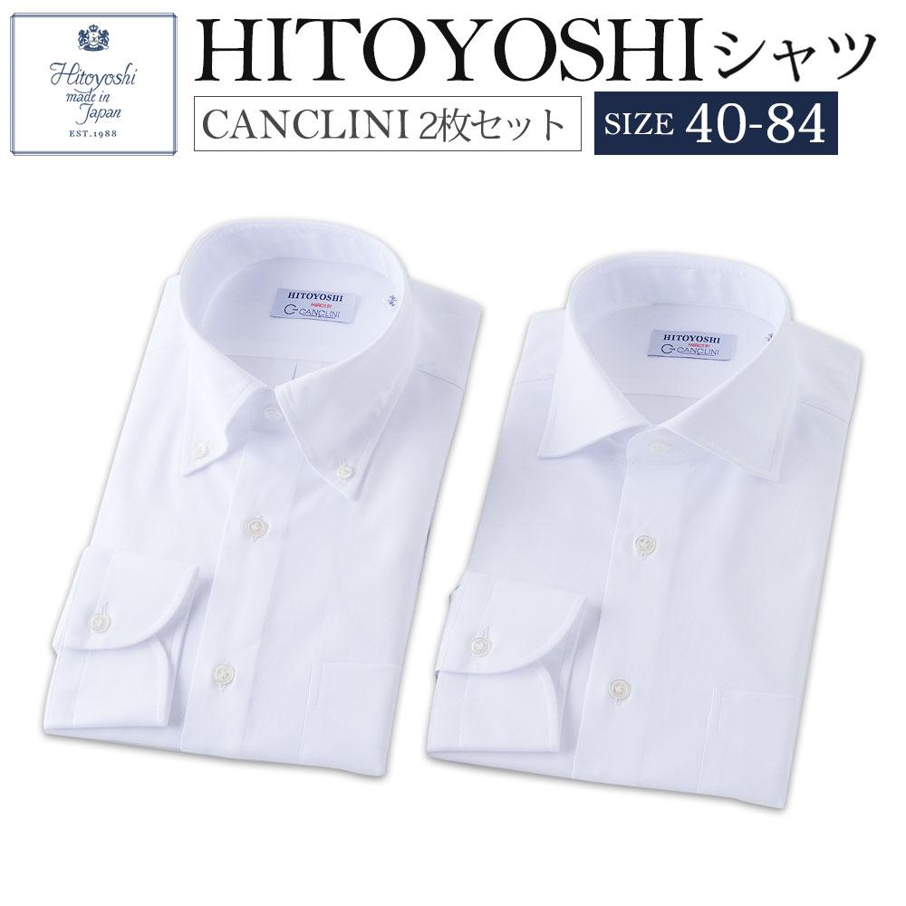 【ふるさと納税】HITOYOSHIシャツ イタリア生地CANCLINI 2枚セット 紳士用 サイズ40-84 シャツ 人吉シャツ 日本製 長袖シャツ 無地 ホワイト メンズ 衿型ワイド ボタンダウン ファッション ドレスシャツ 送料無料