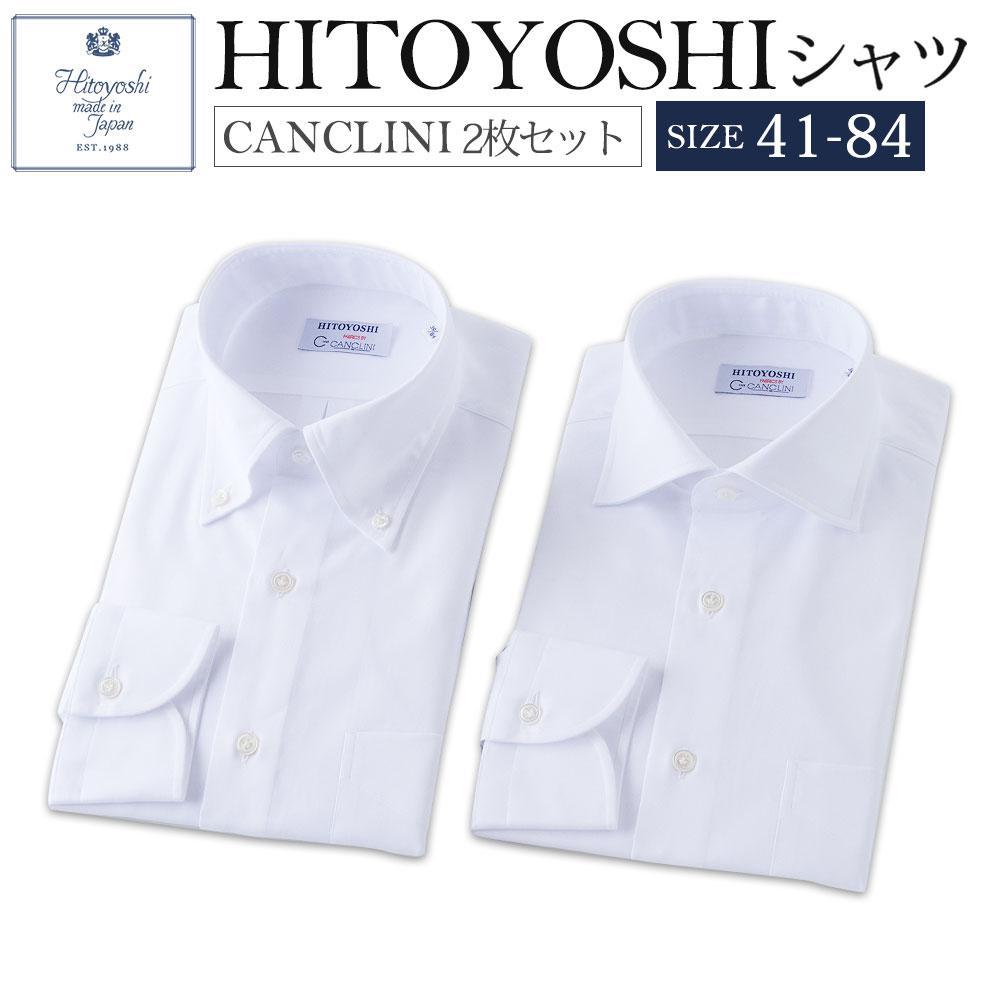 【ふるさと納税】HITOYOSHIシャツ イタリア生地CANCLINI 2枚セット 紳士用 サイズ41-84 シャツ 人吉シャツ 日本製 長袖シャツ 無地 ホワイト メンズ 衿型ワイド ボタンダウン ファッション ドレスシャツ 送料無料
