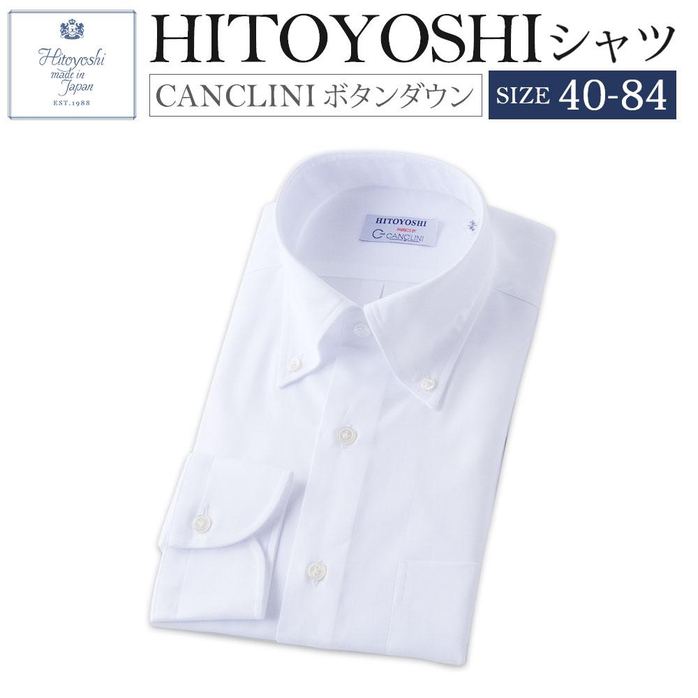 【ふるさと納税】HITOYOSHIシャツ イタリアCANCLINI ボタンダウン 紳士用 サイズ40-84 シャツ 人吉シャツ 日本製 長袖シャツ 無地 ホワイト メンズ ファッション ドレスシャツ 送料無料