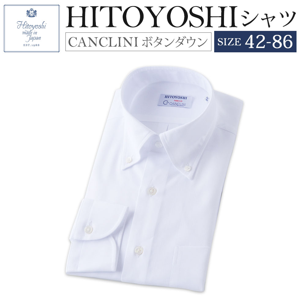 【ふるさと納税】HITOYOSHIシャツ イタリアCANCLINI ボタンダウン 紳士用 サイズ42-86 シャツ 人吉シャツ 日本製 長袖シャツ 無地 ホワイト メンズ ファッション ドレスシャツ 送料無料