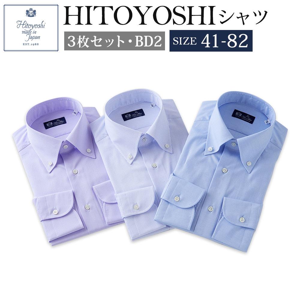 【ふるさと納税】HITOYOSHIシャツ ボタンダウン3枚セット 紳士用 BD2 41-82サイズ 綿100% 本縫い 長袖シャツ 人吉シャツ ドレスシャツ コットン 日本製 メンズ ファッション 送料無料