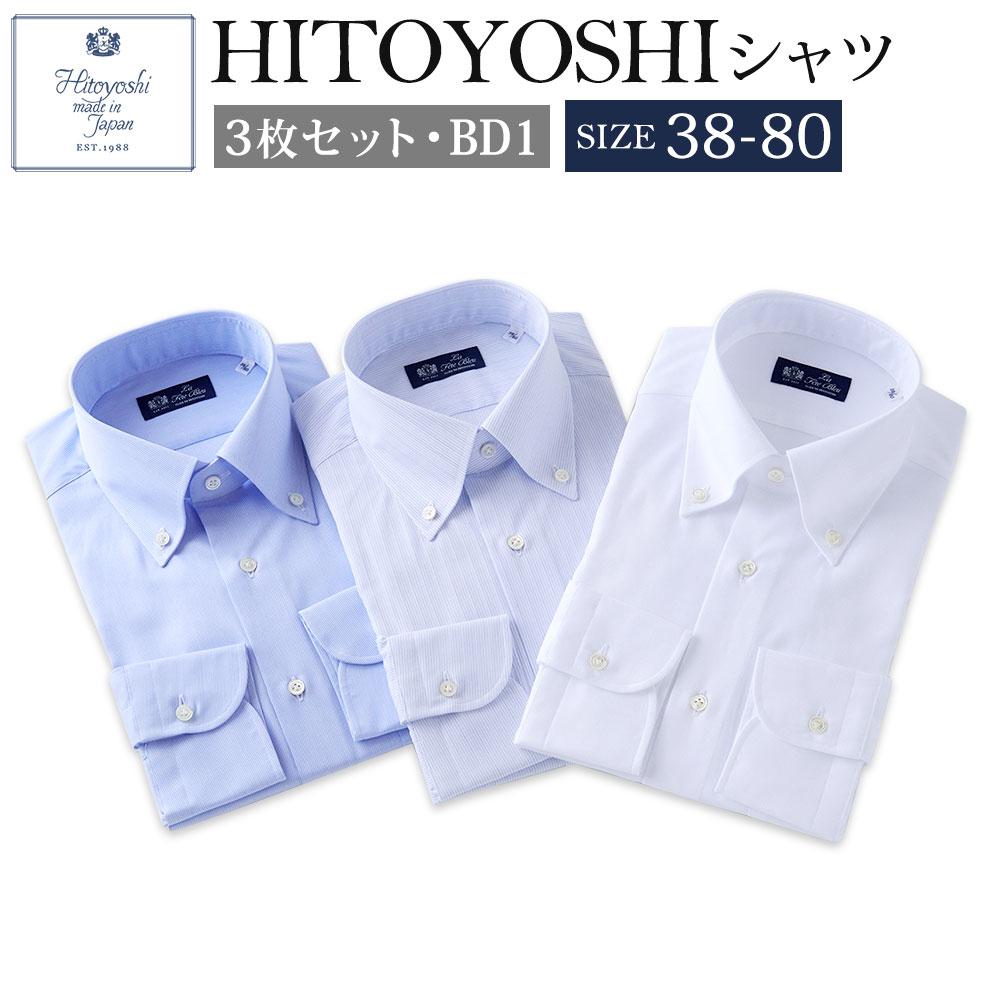 【ふるさと納税】HITOYOSHIシャツ ボタンダウン3枚セット 紳士用 BD1 38-80サイズ 綿100% 本縫い 長袖シャツ 人吉シャツ ドレスシャツ コットン 日本製 メンズ ファッション 送料無料