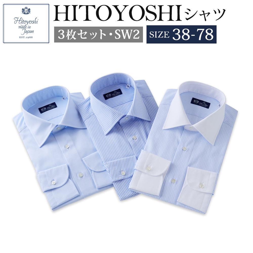 【ふるさと納税】HITOYOSHIシャツ セミワイド3枚セット 紳士用 SW2 38-78サイズ 綿100% 本縫い 長袖シャツ 人吉シャツ ドレスシャツ コットン 日本製 メンズ ファッション 送料無料