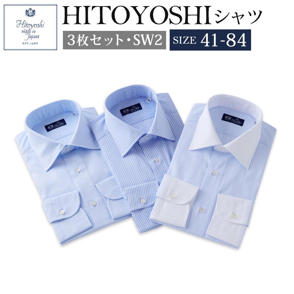 【ふるさと納税】HITOYOSHIシャツ セミワイド3枚セット 紳士用 SW2 41-84サイズ 綿100% 本縫い 長袖シャツ 人吉シャツ ドレスシャツ コットン 日本製 メンズ ファッション 送料無料