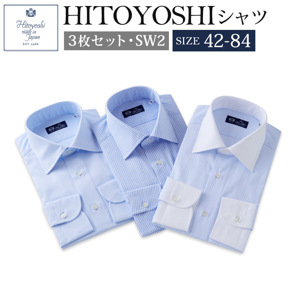 【ふるさと納税】HITOYOSHIシャツ セミワイド3枚セット 紳士用 SW2 42-84サイズ 綿100% 本縫い 長袖シャツ 人吉シャツ ドレスシャツ コットン 日本製 メンズ ファッション 送料無料