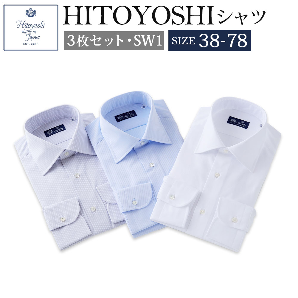 【ふるさと納税】HITOYOSHIシャツ セミワイド3枚セット 紳士用 SW1 38-78サイズ 綿100% 本縫い 長袖シャツ 人吉シャツ ドレスシャツ コットン 日本製 メンズ ファッション 送料無料