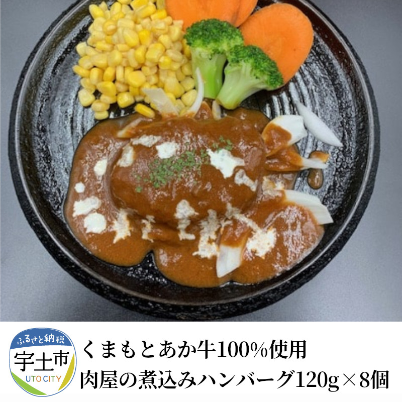 当店は最高な サービスを提供します ふるさと納税 中村屋 熊本県産和牛 肉屋の煮込みハンバーグ120g×8個 超激安 熊本県宇土市 くまもとあか牛100%使用