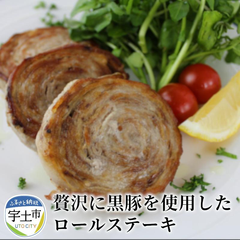 贅沢に黒豚を使用したロールステーキ ふるさと納税 黒豚のロールステーキ オリジナルソース付き 8個 サービス 新作送料無料 800g