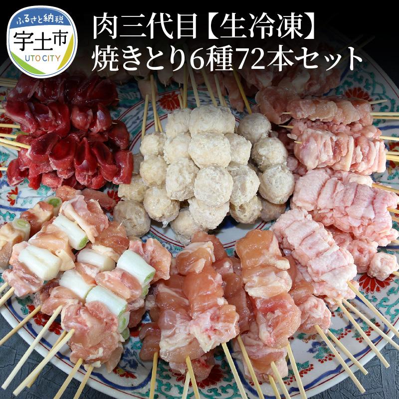 たっぷり 6種 72本 ふるさと納税 生冷凍 熊本県宇土市 肉三代目 1980g ストア 72本 焼きとりセット6種 定価の67%OFF