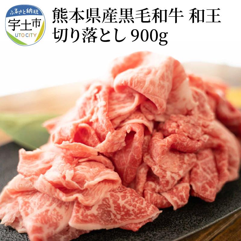 2020 新作 ふるさと納税 中村屋 熊本県産 黒毛和牛 和王 切り落とし900g 熊本県宇土市 大好評です