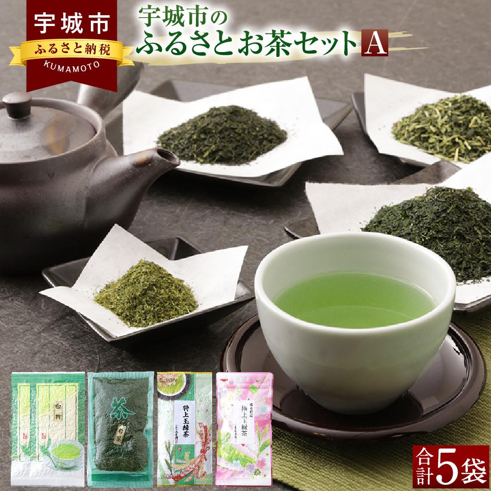 【ふるさと納税】宇城市のふるさとお茶セットA 日本茶 茶葉 緑茶 お茶 お茶っ葉 粉茶 セット 送料無料