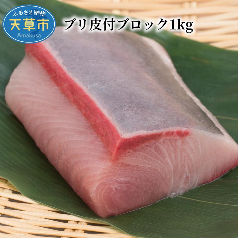 ブリのお刺身・照り焼き・お煮付けなど様々な料理にご使用いただけます。 【ふるさと納税】ブリ皮付ブロック1kg