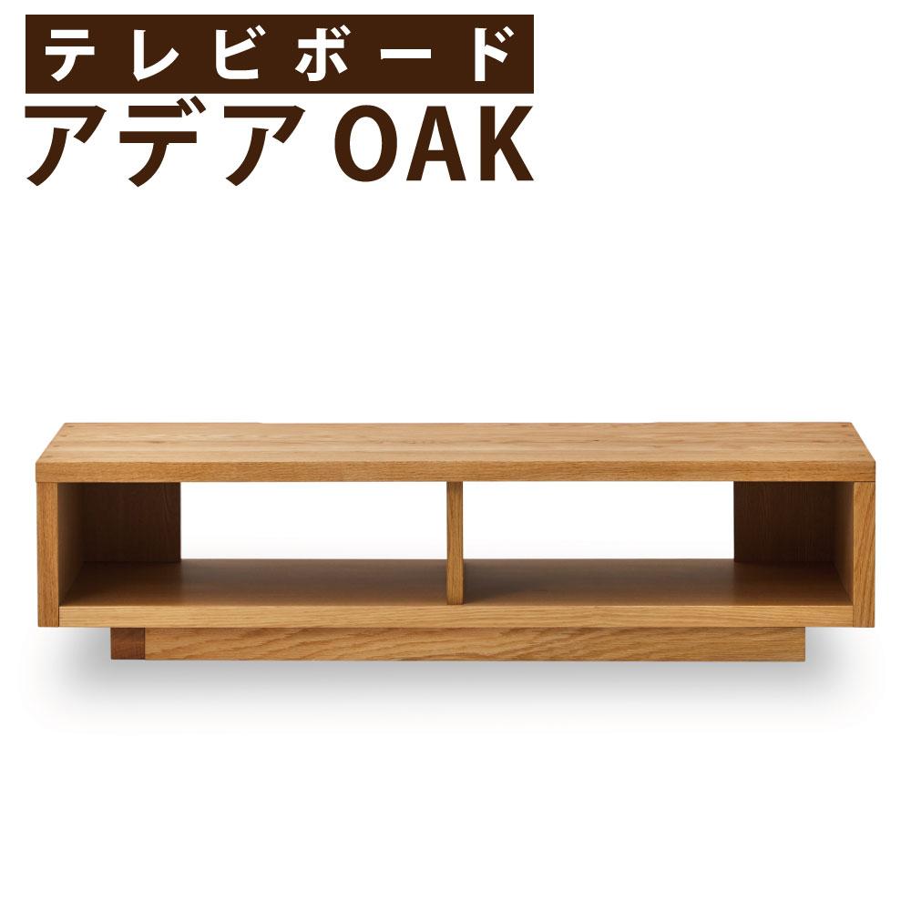 シンプルな見た目に 天板には30mmという贅沢な厚みの無垢材を使用しております 台輪部分の天板にはスライドする際の傷が入りにくいように メラミンを使用しています ふるさと納税 テレビボード アデア OAK 幅120cm 高さ29cm テーブル リビング テレビ台 オーク 家具 おしゃれ TV台 ローボード TVボード 送料無料 ナチュラル 木製 オイル塗装 売り込み ファッション通販 ロータイプ シンプル