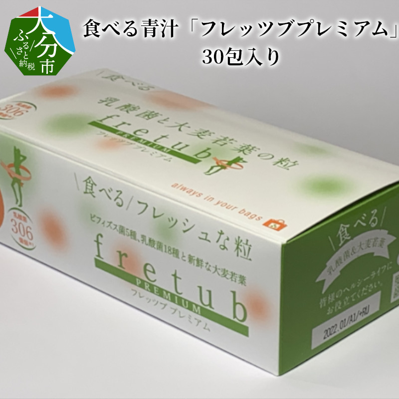 いつでもどこでも手軽に乳酸菌と野菜成分 ビタミン 酵素 ミネラル 有用成分を摂取できる日本初 水不要の携帯に便利なタブレットタイプの食べる青汁です フレッツブプレミアム K10010 まとめ買い特価 永遠の定番モデル 食べる青汁 大分県大分市 30包入り ふるさと納税
