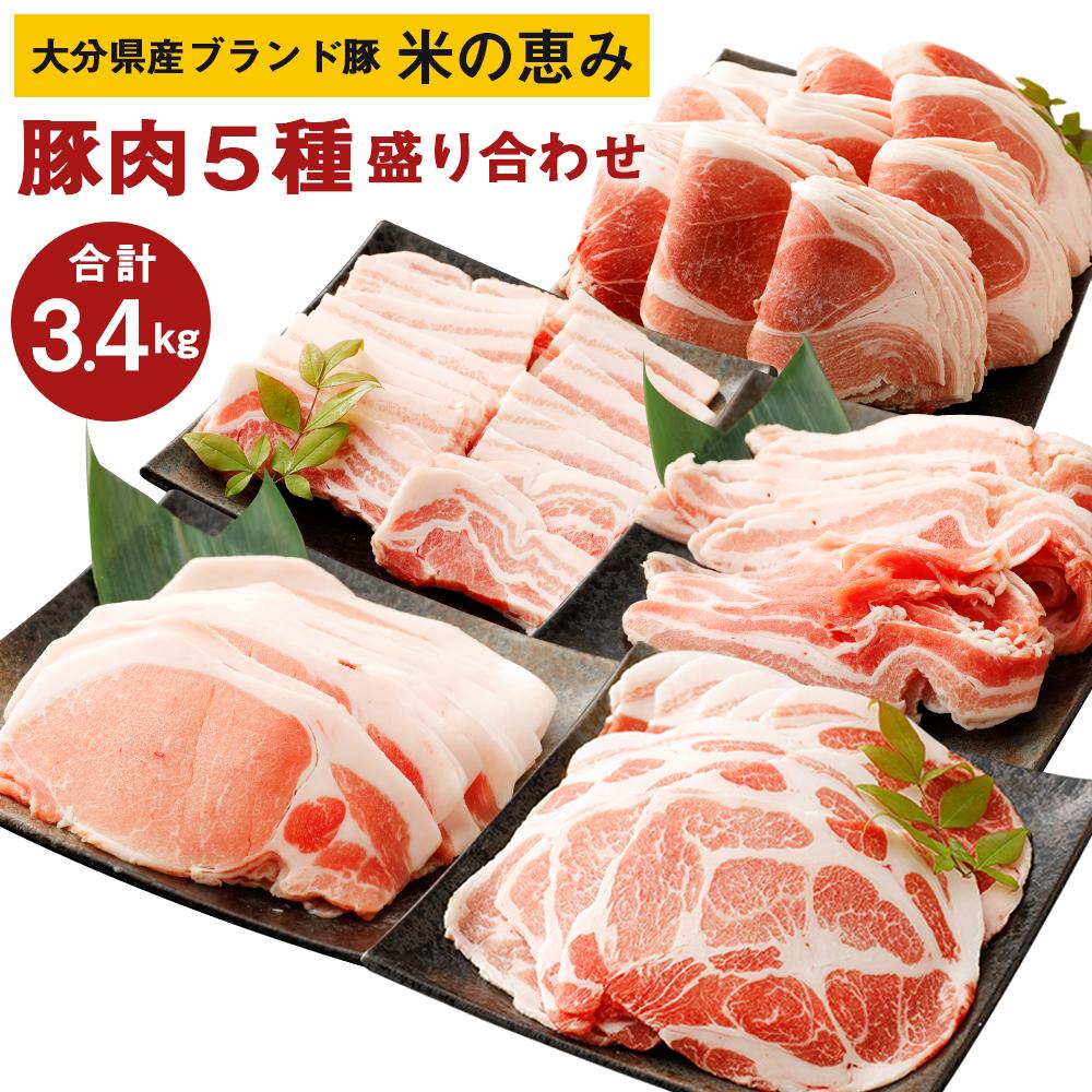 大分県産ブランド豚 米の恵み 口溶けともちもちとした食感 ほどよい甘味とクセのない香りが特徴の豚肉です ふるさと納税 大分県産 ブランド豚 豚肉5種 盛り合わせ 合計3.4kg バラ焼肉 肩ローススライス 切り落とし 焼肉 冷凍 しゃぶしゃぶ バラしゃぶ 送料無料 お取り寄せ 最安値に挑戦 セット 今ダケ送料無料 ロース お肉 国産 グルメ 豚肉